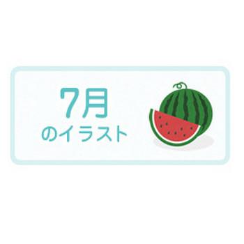 無料フリーイラスト素材集【Frame illust】
