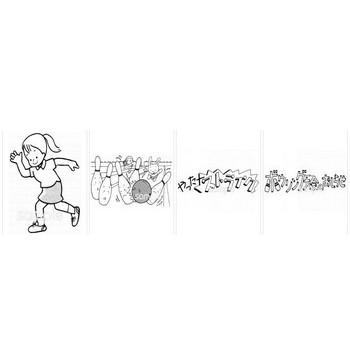 ボーリングイラストなら、音楽・小学校・幼稚園向け・保育園向けのかわいい無料イラストお試しフリー素材(カット)がいっぱいの安心サイトへどうぞ