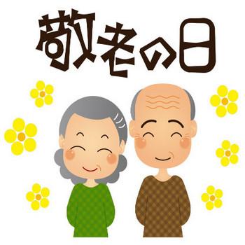 [無料イラスト] 笑顔のおじいさんとおばあさんと敬老の日 - パブリックドメインQ:著作権フリー画像素材集
