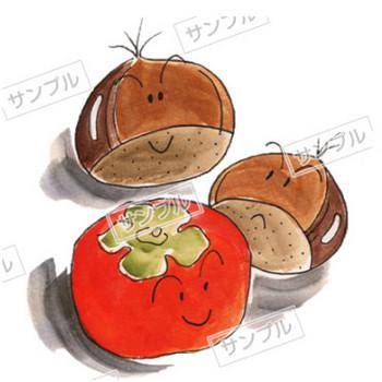 無料素材 栗と柿のイラスト素材 詳細|楽だねonline 素材ダウンロード
