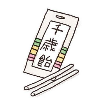 千歳飴のイラスト(七五三): ゆるかわいい無料イラスト素材集