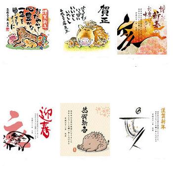 年賀状特集2019(平成31年・亥年) | 年賀状・無料ダウンロード | 年賀状ならブラザー
