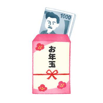 お年玉 02 | フリーイラスト素材 イラストラング