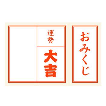 おみくじのイラストデザインテンプレート<大吉> | 無料フリーイラスト素材集【Frame illust】