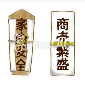 【フリーイラスト素材】No.14 神社グッズ(神棚・玉串・神楽鈴・祓棒・お札・お守り・おみくじ) | 誰かの力になれるブログ