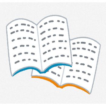 ノートのイラスト(文房具) | かわいいフリー素材集 いらすとや
