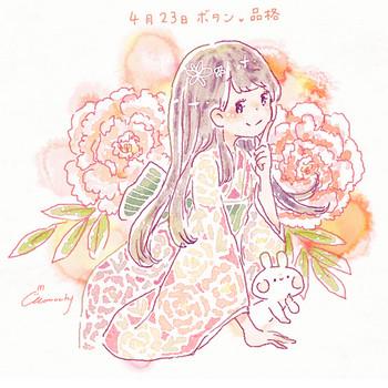 牡丹(ボタン)の花言葉【4月23日の誕生花】フリーアイコン配布*