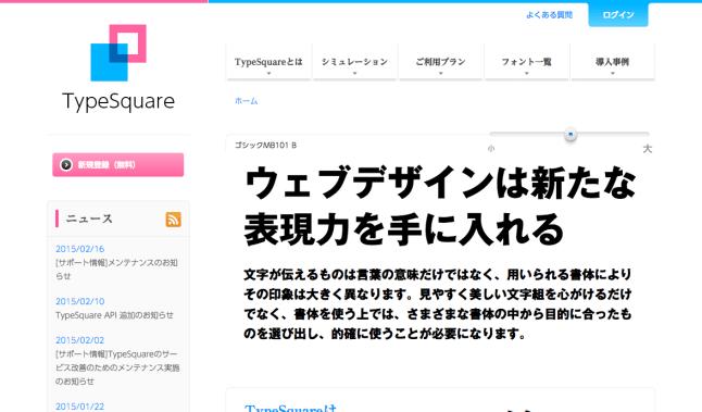 TypeSquare  タイプスクウェア