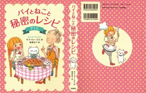 パイとねこと秘密のレシピ(表紙)