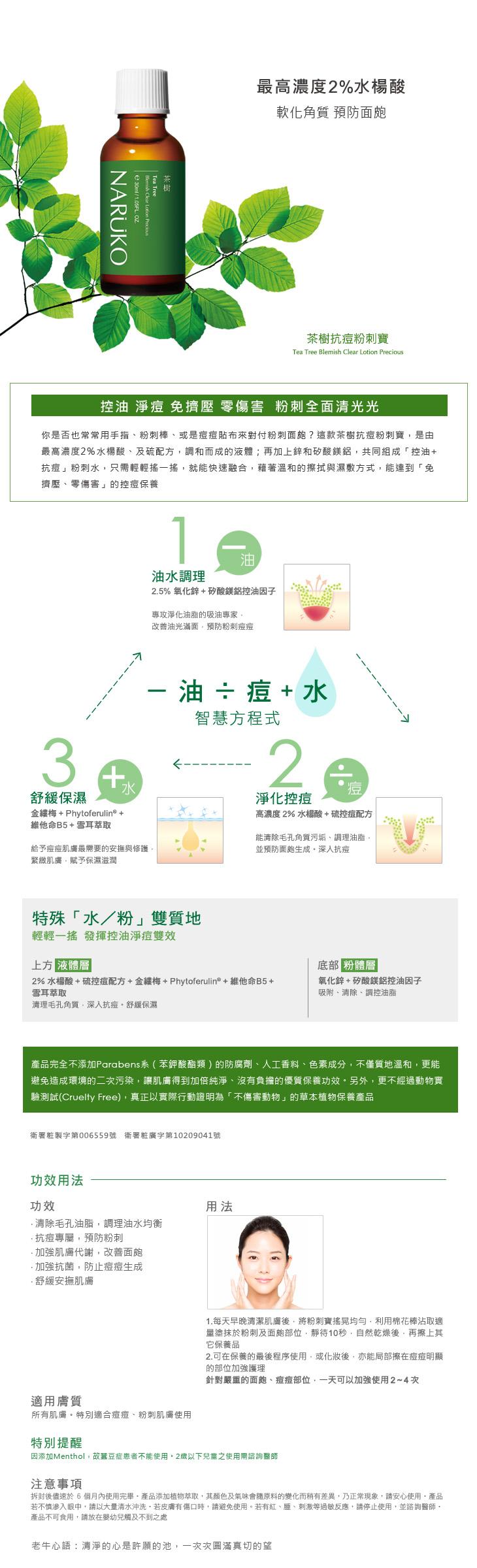 Naruko Tea Tree Blemish Clear Lotion Precious 茶樹抗痘粉刺寶