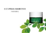 Naruko Tea Tree Shine Control & Blemish Clear Night Gelly 60ML èŒ¶æ¨¹ç—˜ç—˜ç²‰åˆºèª¿ç †æ™šå®‰å‡ è†œ