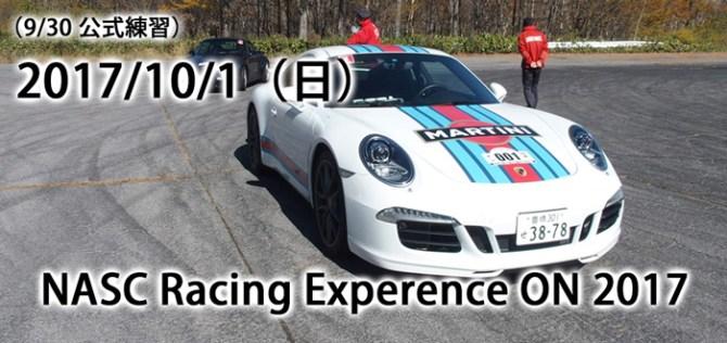 クラッシックカーヨーロッパ基準のアベレージラリーとして初開催! ★★★★すべて法定速度内での走行★★★★