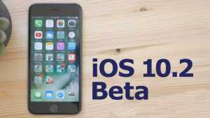 iOS 10.2 beta software