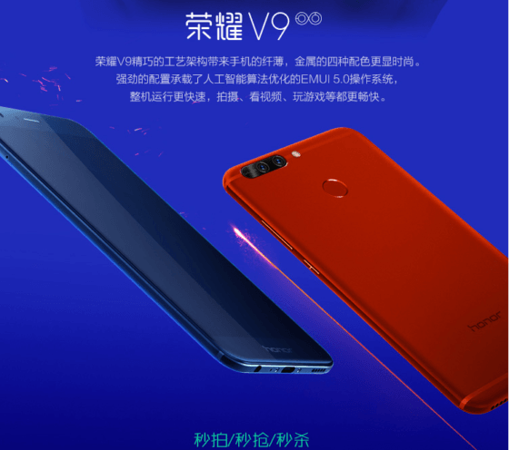 Huawei Honor V9 and Huawei Honor 8 Pro