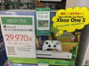 Japan Xbox One S UHD Bluray