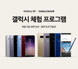 Samsung Galaxy Experience Program