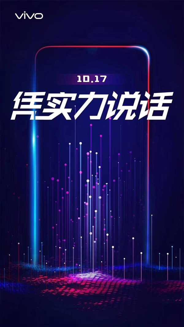 Vivo October 17 luanch event