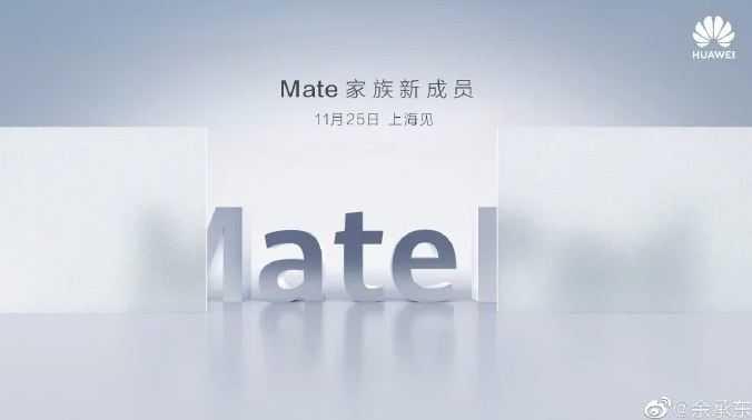 Huawei MatePad Pro Launch
