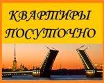 Посуточные квартиры в Санкт-Петербурге