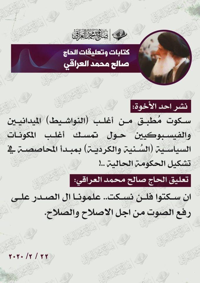 """وزير الصدر: لن نسكت على """"محاصصة"""" أحزاب الكرد والسنة"""