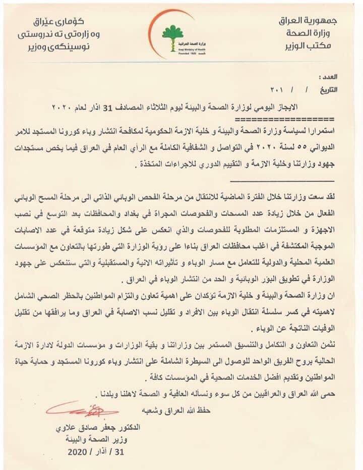 وزير الصحة يفسر زيادة الإصابات بكورونا في العراق