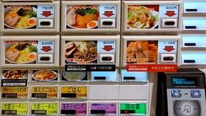 Tokio - automat restauracyjny na jednej z ulic miasta
