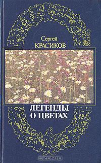 Sergej_Krasikov__Legendy_o_tsvetah