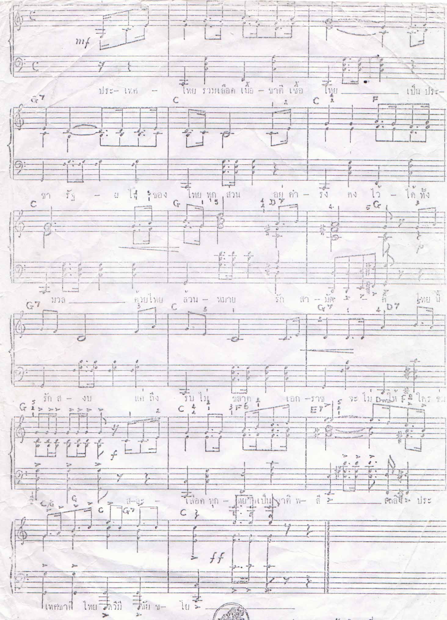 Music With Thai Lyrics (Thai Script)