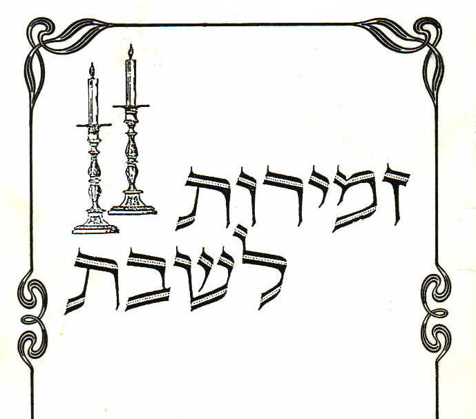 Ingenious Hebrew Letter Forms