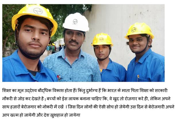 L&T_construction_trainer_hindi_message