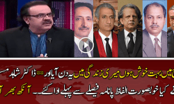 Dr Shahid Masood is Using Beautiful Words For Panama Case