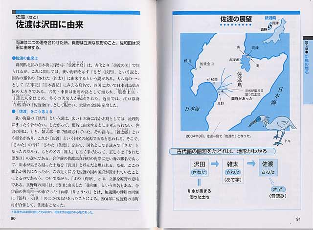 日本の地名 | ナツメ社