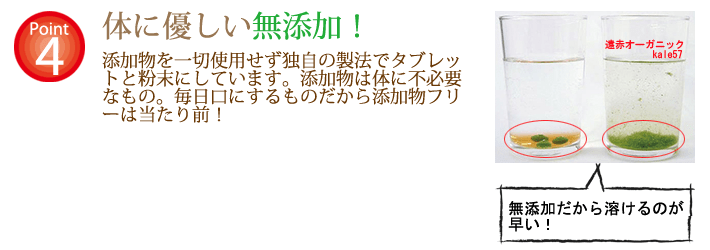 about_aojiru_4