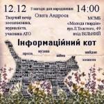 15-12-14-info-kot1