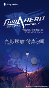 PlayStation China Hero Project