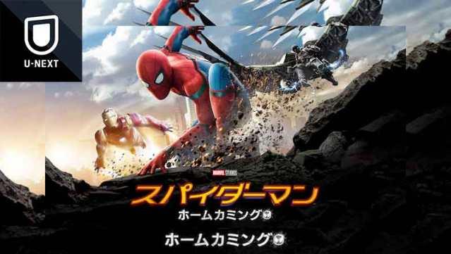 スパイダーマン ホームカミング 動画 amazon 配信 無料 dvd キャスト ラスト ネタバレ スーツ