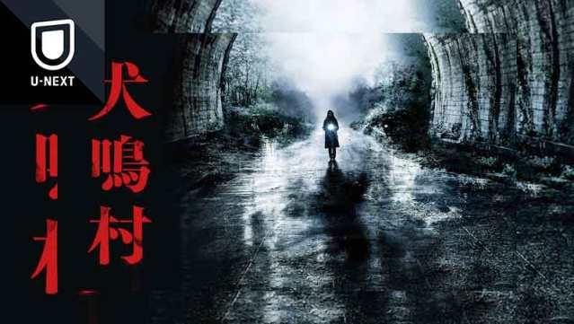 犬鳴村 ネタバレ 評価 伝説 レンタル 予告 いつまで 原作 上映館 エンドロール 映画 ロケ地
