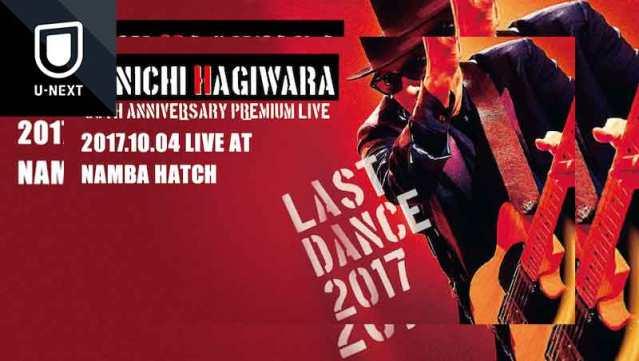 KENICHI HAGIWARA 50TH ANNIVERSARY PREMIUM LIVE LAST DANCE 2017 ショーケン 萩原健一