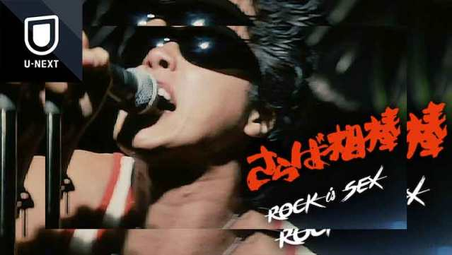 さらば相棒 ROCK is SEX さらば相棒(1982年11月20日公開)の映画情報を紹介。