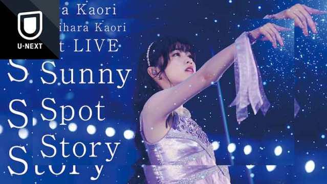 石原夏織 1st LIVE「Sunny Spot Story」 ライブ インスタ セトリ「face to face」