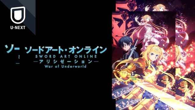 ソードアート・オンライン アリシゼーション War of Underworld 動画 ネタバレ 最終回 ブレイディング 順番
