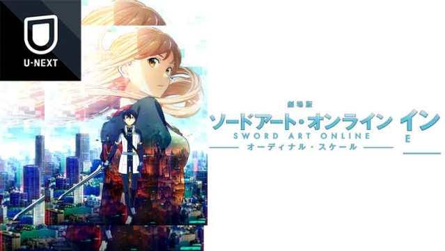 劇場版 ソードアート・オンライン -オーディナル・スケール- SAO 感想!あらすじを