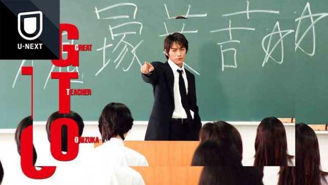 GTO ドラマ キャスト 水樹ななこ 神崎 勅使河原 出演者 生徒役 相関図 台湾