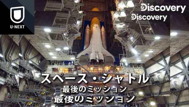 スペース・シャトル~最後のミッション~ 事故 打ち上げ アトランティス チャレンジャー エンデバー 着陸 帰還 後継機 速度