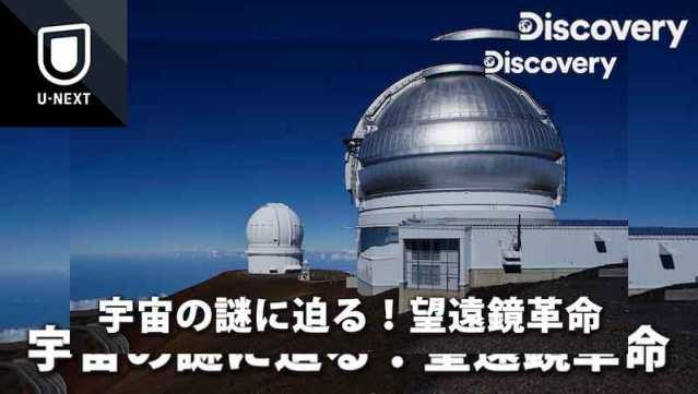 宇宙の謎に迫る!望遠鏡革命 私たちの世界観を変えてきた望遠鏡の歴史と開発の舞台裏を宇宙の美しい映像とともに紹介。
