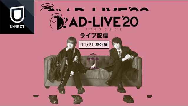AD-LIVE 2020 ライブ配信 11/21 昼公演 動画視聴ならU-NEXT<ユーネクスト> 浅蒼井翔太・浪川大輔『AD-LIVE 2020』全16公演 – U-NEXTでライブ配信決定