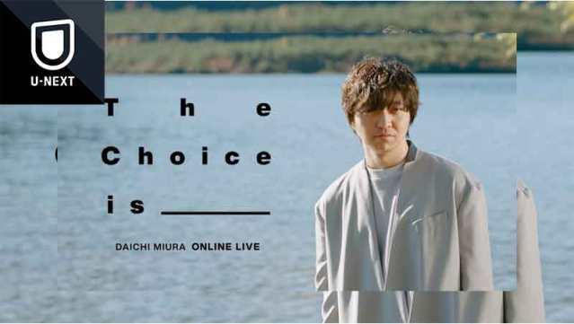 DAICHI MIURA Online LIVE The Choice is_____ 動画視聴ならU-NEXT<ユーネクスト> U-NEXTにて三浦大知初のオンラインライブ「DAICHI MIURA Online LIVE The Choice is_____」を配信決定!