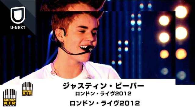 ジャスティン・ビーバー:ロンドン・ライヴ2012 動画視聴ならU-NEXT<ユーネクスト> ジャスティン・ドリュー・ビーバー Justin Drew Bieber カナダ出身の世界的ポップアイドル、ジャスティン・ビーバーが2012年ロンドンで行ったライヴ。「Baby」などヒット曲を多数披露! ・「Baby」 ジャスティン・ビーバー ・「All Around The World」 ジャスティン・ …