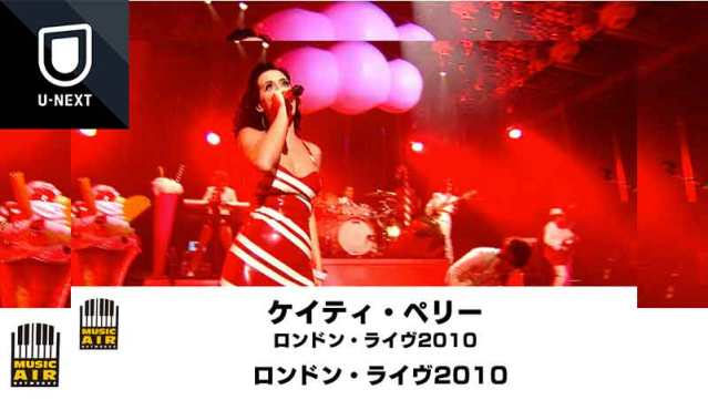 ケイティ・ペリー:ロンドン・ライヴ2010 動画視聴ならU-NEXT<ユーネクスト> キャサリン・エリザベス・ハドソン(Katheryn Elizabeth Hudson、1984年10月25日 – )(Katy Perry)世界的スーパースター、ケイティ・ペリーのライヴ。「I Kissed A Girl」「Hot N Cold」「California Gurls」「Teenage Dream」等、全米NO.1ソングを披露。2010年収録。