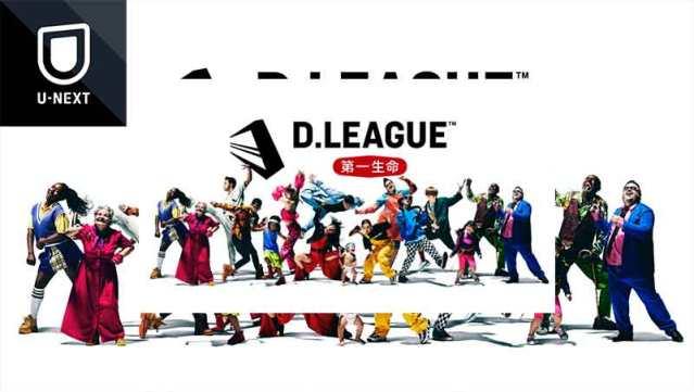無観客開催決定 6月8日(火)「第一生命 D.LEAGUE 20-21 ROUND.11」日本発のプロダンスリーグ 振付師パパイヤ鈴木、CHEMISTRY川畑要、